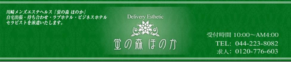 蛍の森 ほのか 川崎店(川崎発・近郊/派遣型エステ)