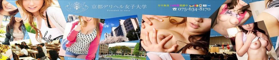京都デリヘル女子大学(京都発・近郊/デリヘル)