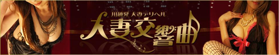 人妻交響曲(川越発・埼玉全域/人妻系デリヘル)