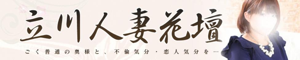 立川人妻花壇(立川駅発・周辺/人妻系デリヘル)