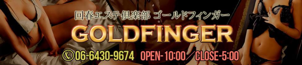 ゴールドフィンガー(大阪市発・近郊/派遣型回春エステ)