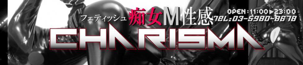 痴女M性感カリスマ(大塚発・周辺/痴女系M性感)