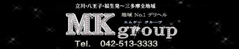 MKグループ(立川発・三多摩全域/デリヘル)
