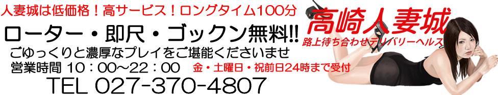 高崎人妻城(高崎・前橋発・近郊/人妻路上待ち合わせデリヘル)