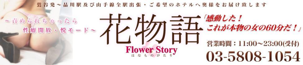 花物語(鶯谷発・23区/人妻デリヘル)