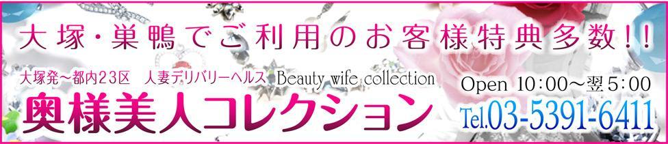 奥様美人コレクション(大塚、巣鴨発・23区/人妻系デリヘル)