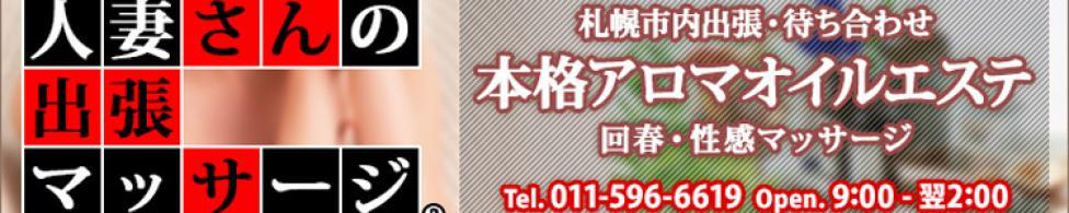 人妻さんの出張マッサージ 札幌店(札幌発・近郊/出張エステ)