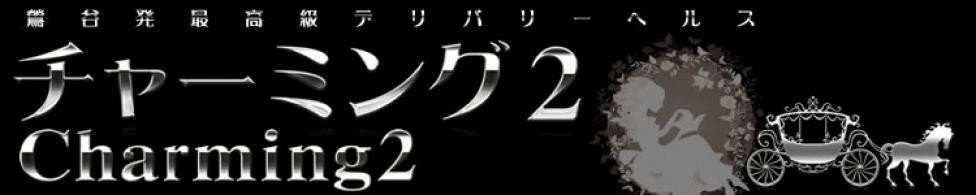 Charming2(鶯谷発・23区/韓国デリヘル)