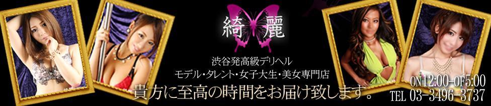 綺麗-Kirei-(渋谷発・23区/高級デリヘル)