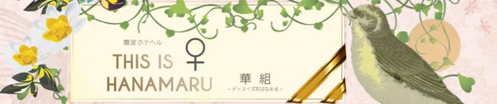 THIS IS ♀ HANAMARU華組(難波発・近郊/ホテヘル&デリヘル)