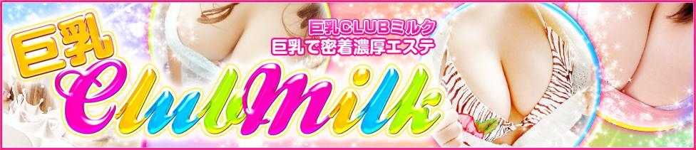 巨乳CLUBミルク(蕨発・近郊/デリヘル)