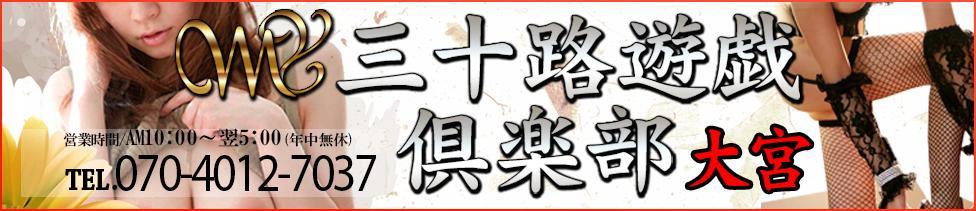 三十路遊戯倶楽部 大宮(大宮発・近郊/人妻系デリヘル)