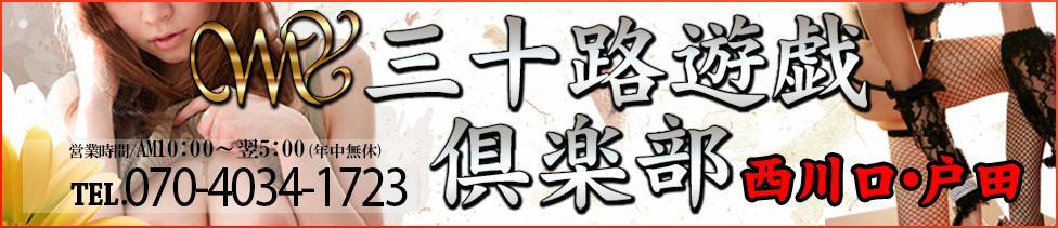 三十路遊戯倶楽部 西川口・戸田(西川口発・近郊/人妻系デリヘル)