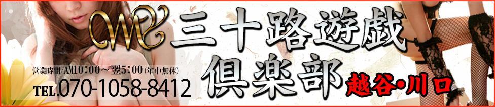 三十路遊戯倶楽部 越谷・川口(越谷、川口発・近郊/人妻デリヘル)