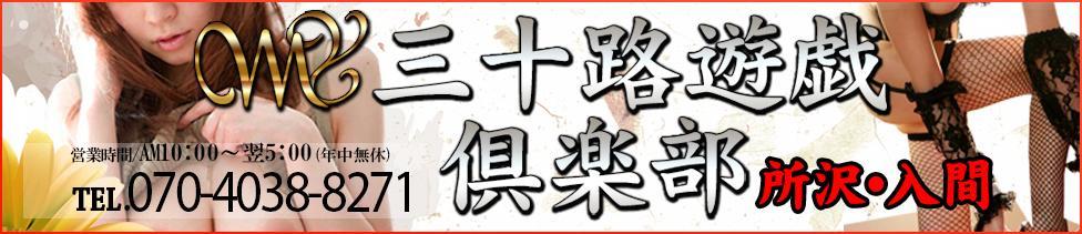 三十路遊戯倶楽部 所沢・入間(所沢発・近郊/人妻系デリヘル)