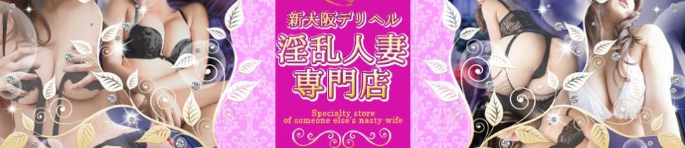 淫乱人妻専門店(新大阪発・近郊/人妻デリヘル)