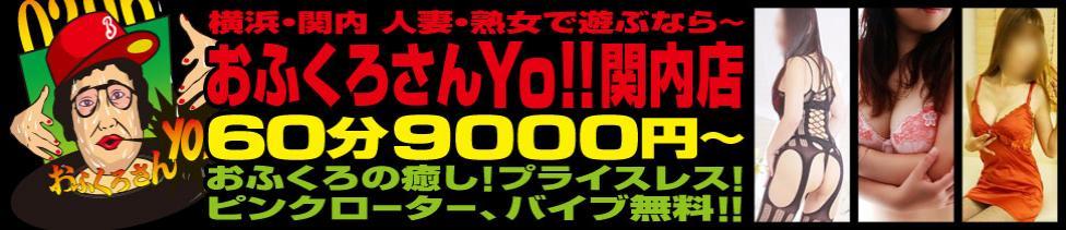 おふくろさんyo!!(横浜関内発・近郊/人妻系デリヘル)