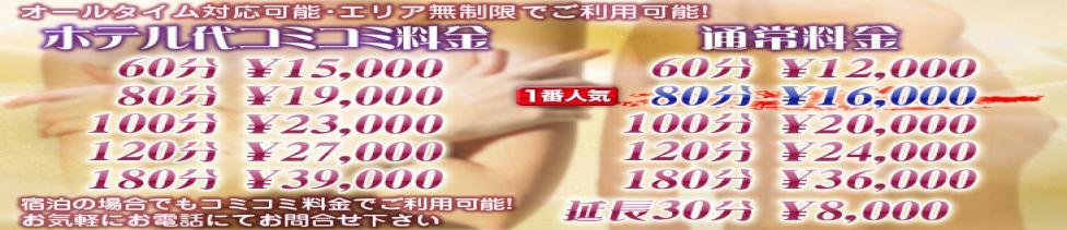 女神の宅配便(草加発・埼玉全域/デリヘル)