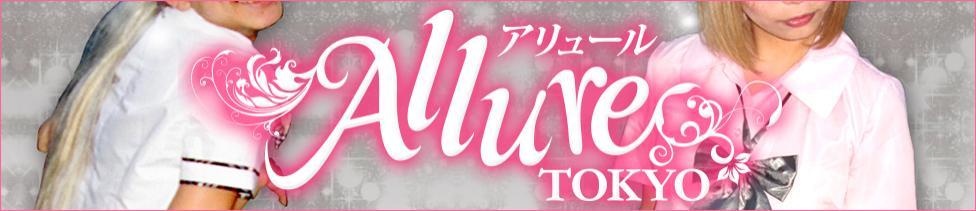 Allure(アリュール)(錦糸町/ピンサロ)