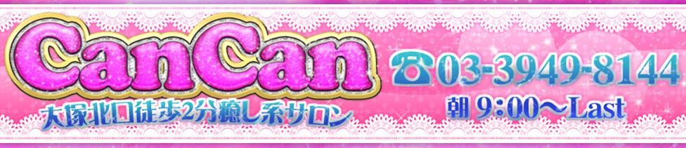 CanCan(キャンキャン)(大塚/ピンサロ)