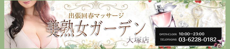 美熟女ガーデン 大塚店(大塚発・近郊/デリバリー型回春エステ)