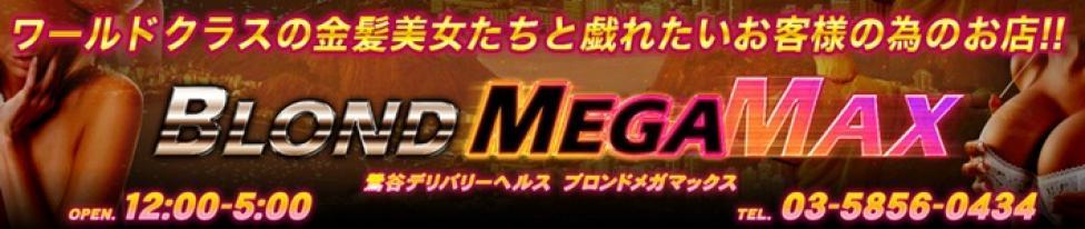 BLOND MEGA MAX〜ブロンドメガマックス〜(鶯谷発・23区/金髪外国人デリヘル)