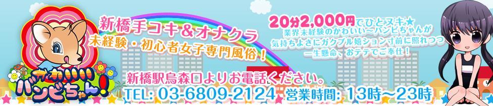 新橋かわいいバンビちゃん!(新橋発・周辺/手コキ&オナクラ)
