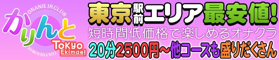 かりんと東京駅前店(東京駅/派遣型オナクラ)