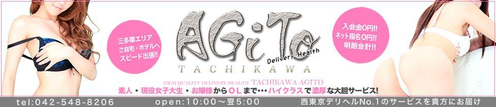 AGITO GROUP(アジトグループ) 立川店(立川発・三多摩/デリヘル)