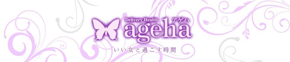 ageha(アゲハ)(宇都宮発・近郊/デリヘル)