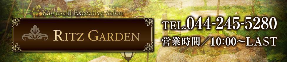 RITZ GARDEN(リッツガーデン)(川崎/ピンサロ)