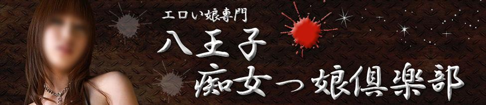 八王子痴女っ娘倶楽部(八王子発・近郊/デリヘル)