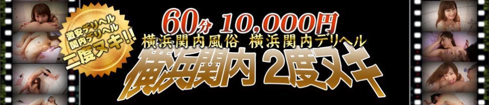 60分10,000円 横浜関内2度ヌキ(横浜関内発・近郊/デリヘル)
