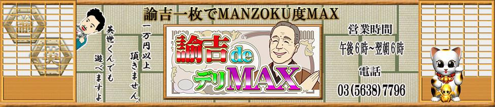 諭吉deデリMAX(上野発・近郊/デリヘル)
