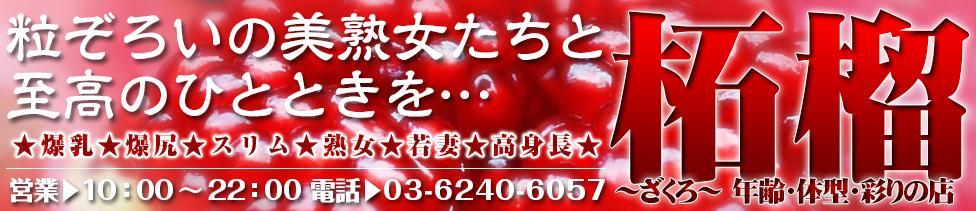 柘榴~ざくろ~ 年齢・体型・彩りの店(鴬谷発・周辺/デリヘル)