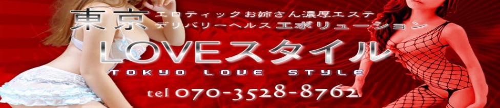 東京LOVEスタイル(練馬区発・近郊/デリヘル)