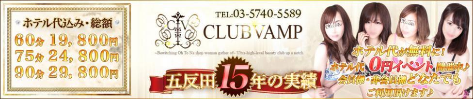 クラブヴァンプ(五反田/ホテへル)