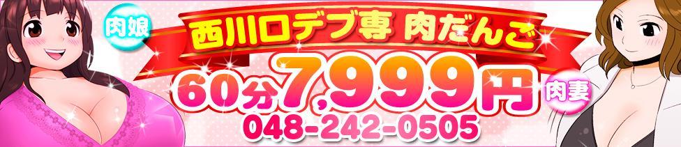 西川口デブ専肉だんご(西川口発・近郊/ぽっちゃりホテヘル&デリヘル)