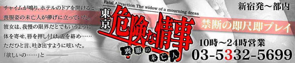 東京危険な情事 喪服の未亡人(新宿発・都内/人妻デリヘル)