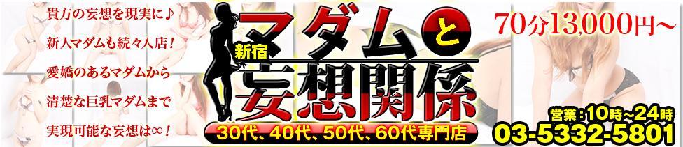 新宿マダムと妄想関係(新宿発・23区/人妻デリヘル)