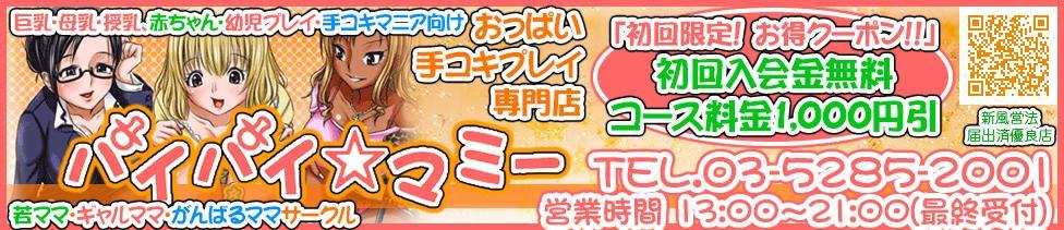 パイパイ☆マミー(新宿歌舞伎町/おっぱい・手コキ専門店)