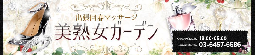 美熟女ガーデン(新宿発・23区/デリバリー型回春エステ)
