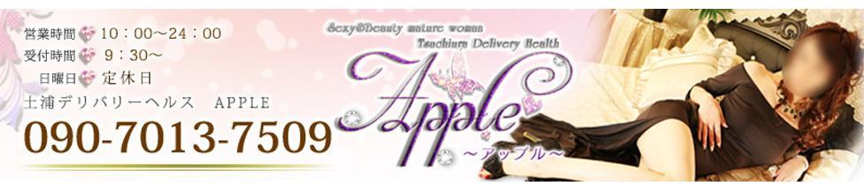 APPLE(土浦発・近郊/人妻系デリヘル)