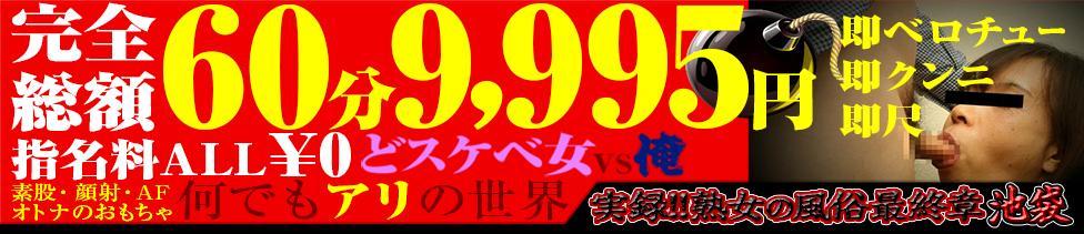 熟女の風俗最終章 池袋店(池袋発・山手線沿線/熟女デリヘル)