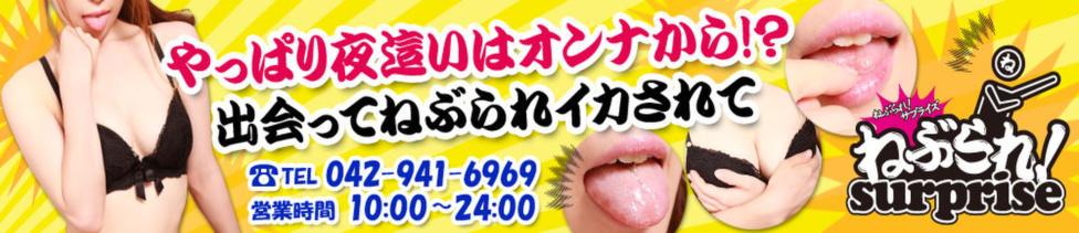 ねぶられ!Surprise(所沢発・所沢・川越周辺/デリヘル)