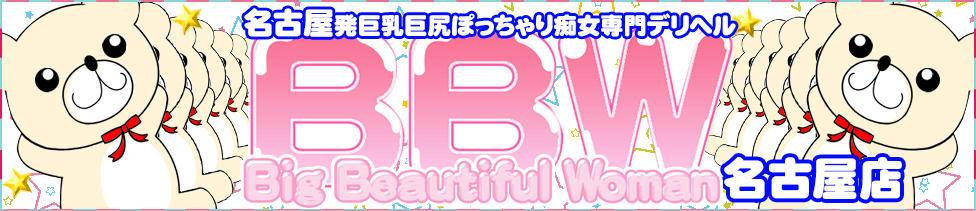 BBW名古屋店(名古屋発・近郊/ぽっちゃりデリヘル)