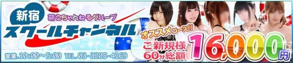 スクールチャンネル新宿(新宿発・23区/学園系イメクラ)