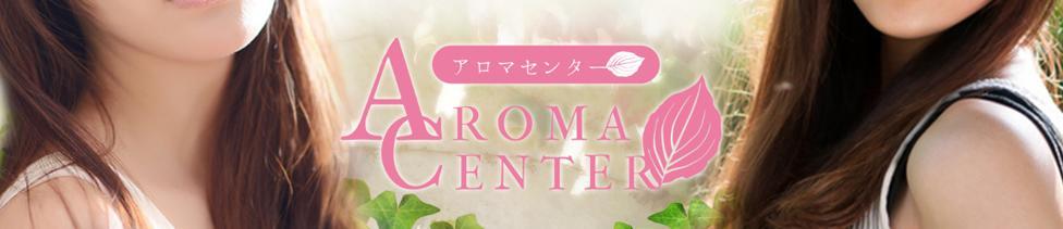 アロマ性感派遣センター 新宿~上野ブロック(新宿発・都内全域/出張性感エステ)