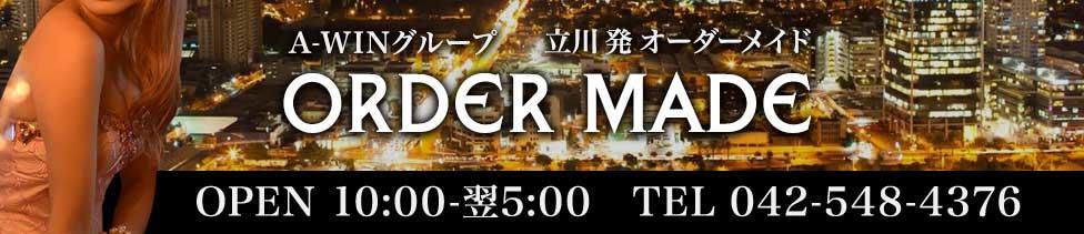 立川ORDER MADE(立川発・近郊/デリヘル)