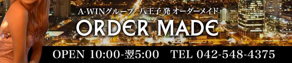 八王子ORDER MADE(八王子発・近郊/デリヘル)